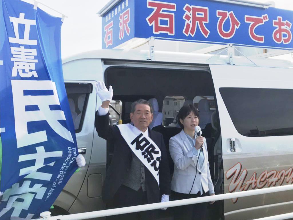 石沢ひでお_選挙風景