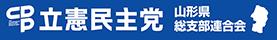 立憲民主党 山形県総支部連合会